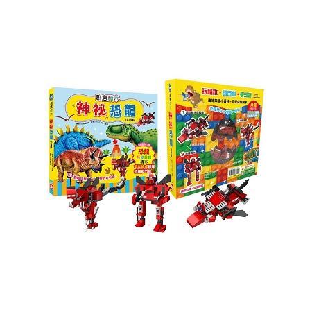 創意積木:神祕恐龍小百科【附恐龍百變益智積木】