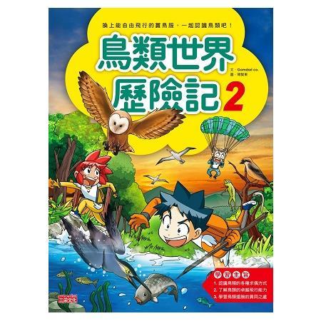 鳥類世界歷險記 .2