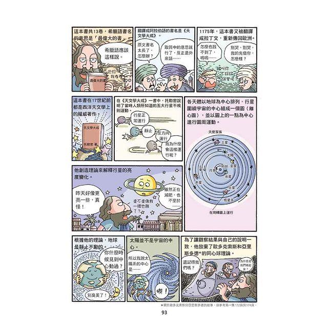 漫畫STEAM科學史2 希臘羅馬到印度、伊斯蘭,奠定科學基礎知識