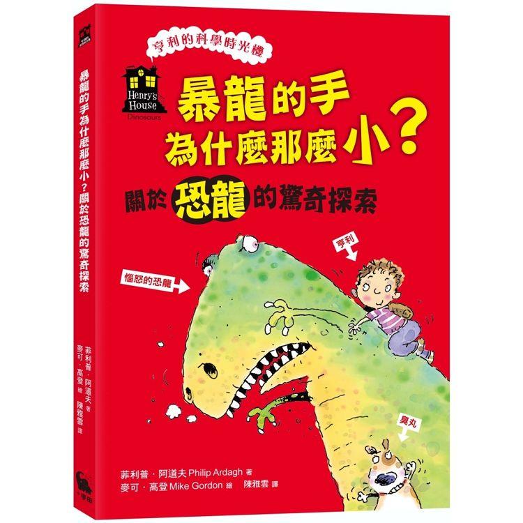 暴龍的手為什麼那麼小?關於恐龍的驚奇探索(「亨利的科學時光機」知識漫畫2)