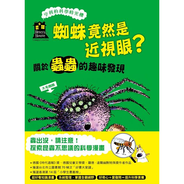 蜘蛛竟然是近視眼?關於蟲蟲的趣味發現(「亨利的科學時光機」知識漫畫3)