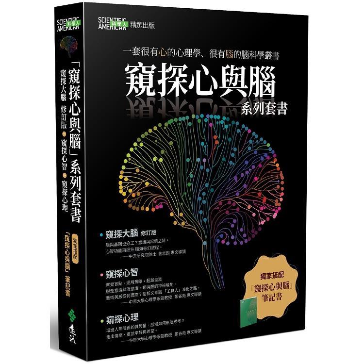 窺探心與腦套書【窺探大腦、心智、心理、筆記書】