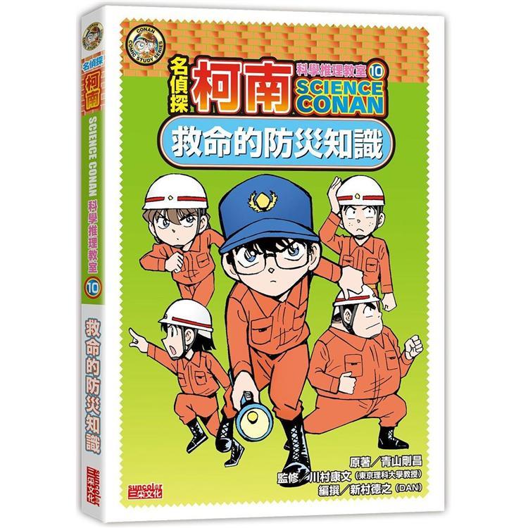 名偵探柯南科學推理教室10:救命的防災知識