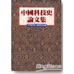 中國科技史論文集