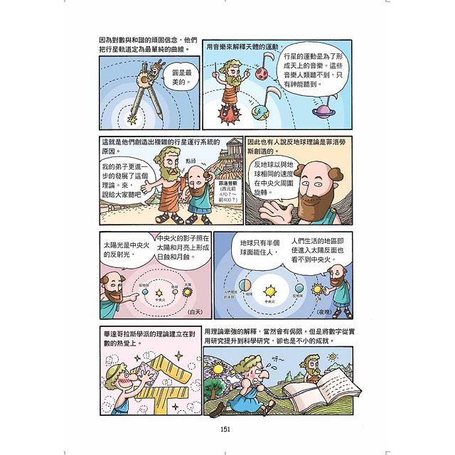 漫畫STEAM科學史1  石器時代到古希臘,奠定科學基礎知識(二版)(中小學生必讀科普讀物.新課綱最佳
