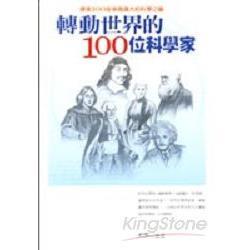 轉動世界的100位科學家