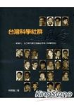 台灣科學社群40年風雲:記錄六、七0年代