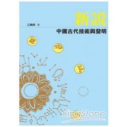 新說中國古代技術與發明