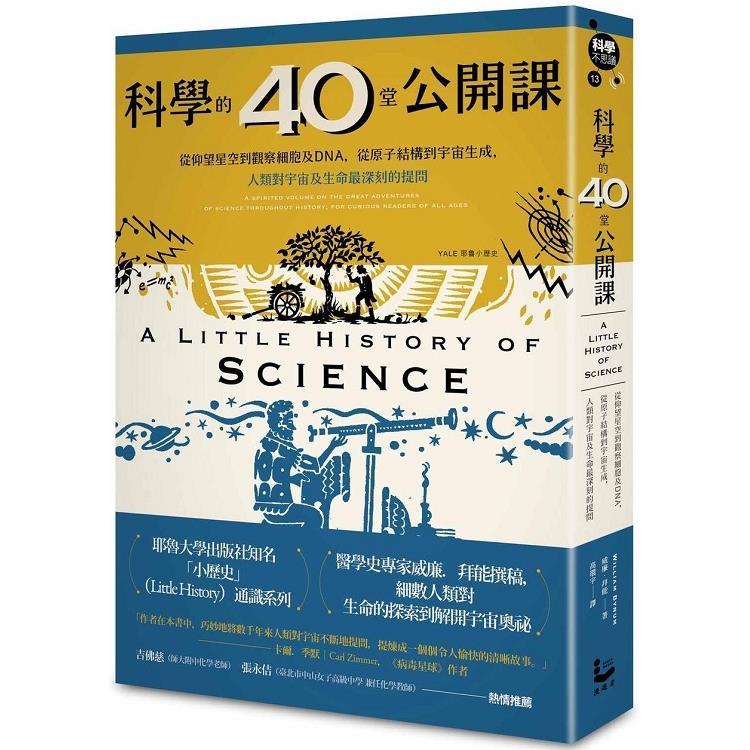 科學的40堂公開課:從仰望星空到觀察細胞及DNA,從原子結構到宇宙生成,人類對宇宙及生命最深刻的提問
