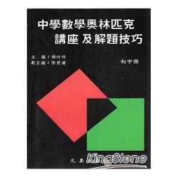 中學數學奧林匹克講座及解讀技巧(初中冊)