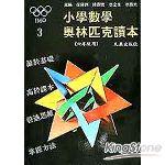 小學數學奧林匹克讀本6年級