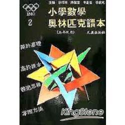 小學數學奧林匹克讀本5年級