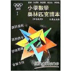 小學數學奧林匹克讀本4年級