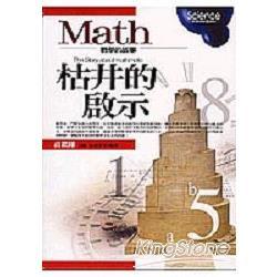 枯井的啟示:數學的故事