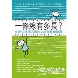 一條線有多長?:生活中意想不到的116個數學謎題