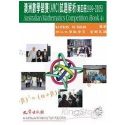 澳洲數學競賽AMC試題解析[第四冊1999-