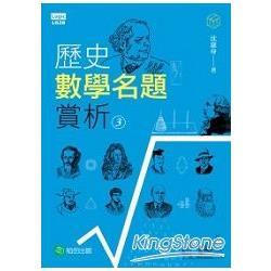 歷史數學名題賞析03