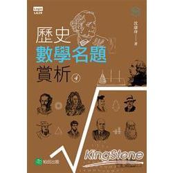 歷史數學名題賞析 04