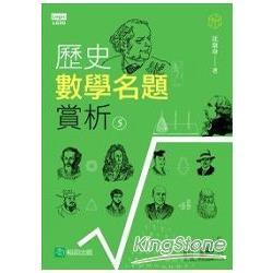 歷史數學名題賞析05