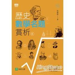 歷史數學名題賞析06