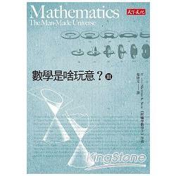數學是啥玩意?III (新版)