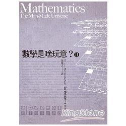 數學是啥玩意?II (新版)