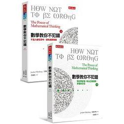 數學教你不犯錯套書(共2冊)