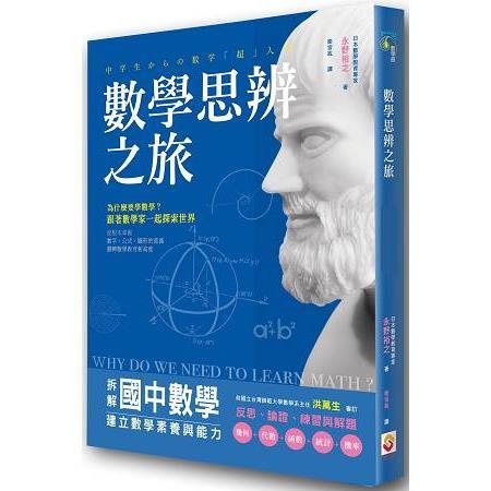 數學思辨之旅:拆解國中數學,建立數學素養與能力