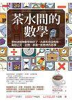 茶水間的數學 (暢銷30年重版新書) :學校這樣教數學就好了,每個公式、定理,都是一則思考的故事