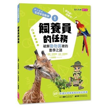 飼養員的任務 :  破解動物園裡的數學之謎 /