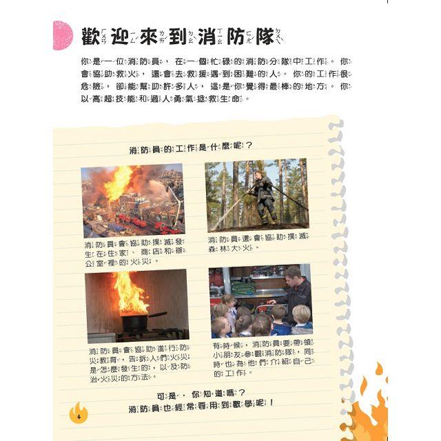 生活中的數學3:消防隊出發-破解火場中的數學之謎