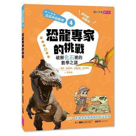 恐龍專家的挑戰 :  破解化石裡的數學之謎 /