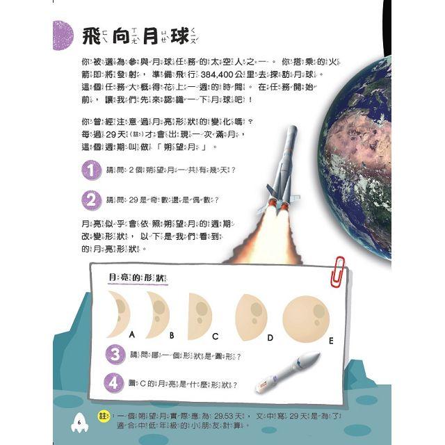 生活中的數學6:登月大冒險-破解太空中的數學之謎