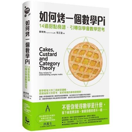如何烤一個數學Pi:14道甜點食譜,引導你學會數學思考
