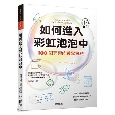 如何進入彩虹泡泡中:100個有趣的數學實驗