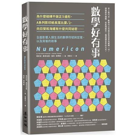 數學好有事 : 為什麼磁磚不做正5邊形、A系列影印紙長寬比要√2、向日葵和海螺有什麼共同祕密......全面影響人類生活的數學符號與定理,以及背後的故事