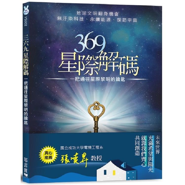 369星際解碼:一把通往星際黎明的鑰匙