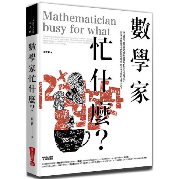 數學家忙什麼?