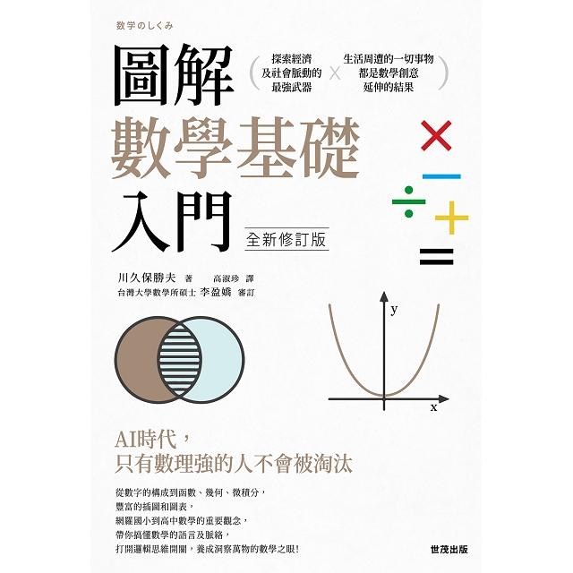 圖解數學基礎入門 全新修訂版