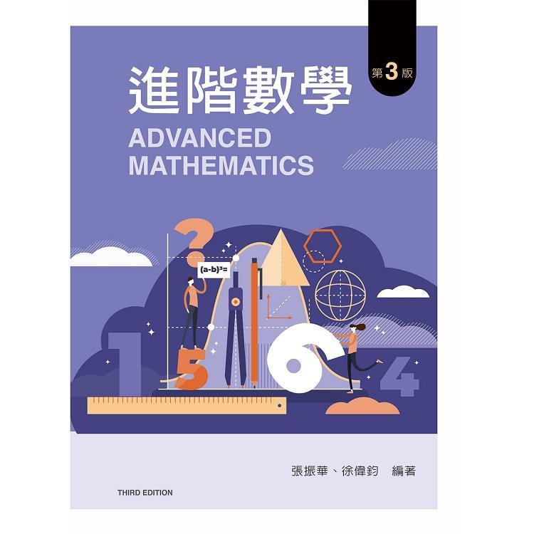 進階數學(第三版)