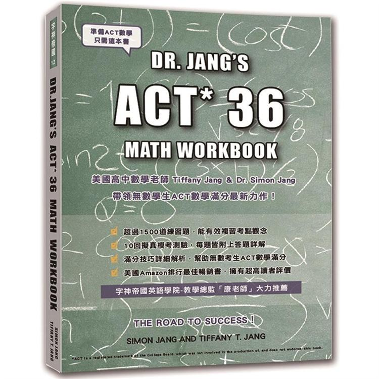ACT數學:DR. JANG`S  ACT * 36  MATH  WORKBOOK