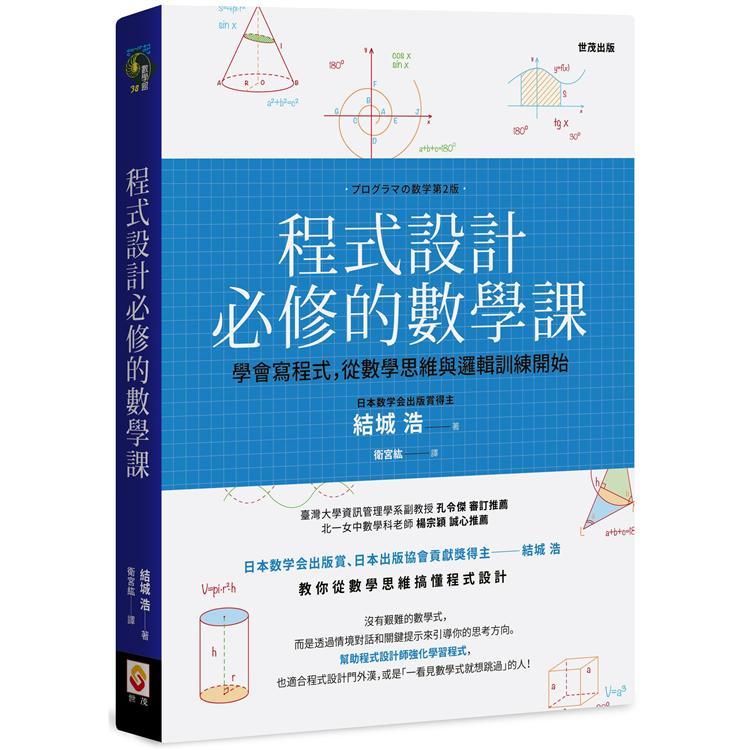 程式設計必修的數學課