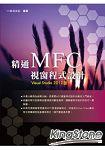 精通MFC視窗程式設計:Visual Studio 2012版