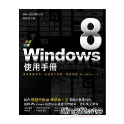 Windows 8 使用手冊
