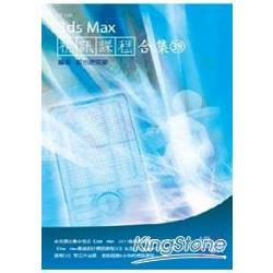 3ds Max 視訊課程合集(39)