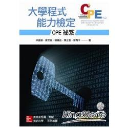 大學程式能力檢定:CPE 祕笈