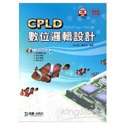 CPLD數位邏輯設計(附VCD影音教學光碟)