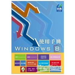 Windows 8 使用手冊快速入門