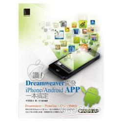 讚!Dreamweaver開發iPhone/Android APP一本搞定