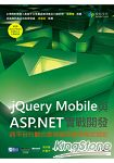 jQuery Mobile與ASP.NET實戰開發:跨平台行動介面與網頁應用程式設計(附VCD)